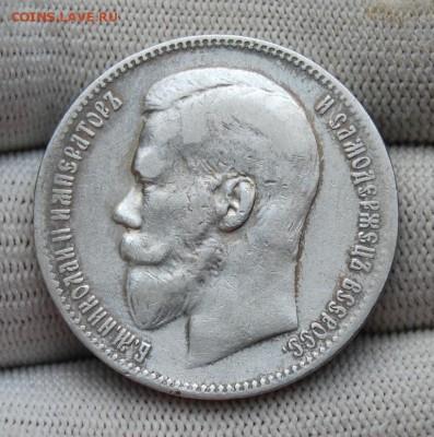 1 рубль 1897 **. До 04.01.19 в 22.00 МСК - DSC_6792.JPG