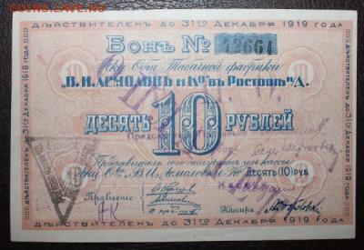 10 рублей бона табачной фабрики Асмолов и К - 402675805-m