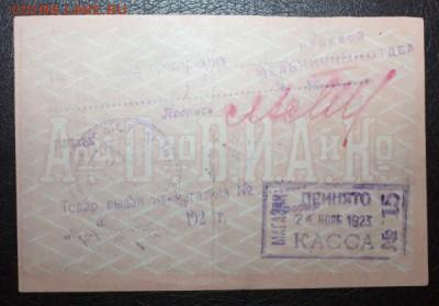 10 рублей бона табачной фабрики Асмолов и К - 402675827-m