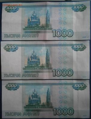 1000р 1997 нх4444479 до 6.01 - P1010011.JPG
