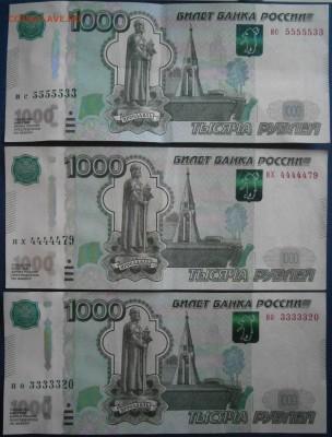 1000р 1997 нх4444479 до 6.01 - P1010010.JPG