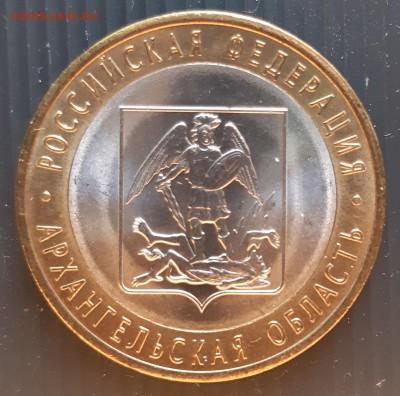 10 руб. 2007 года, Архангельская область, UNC, до 06.01.2019 - Архангельская область (1)
