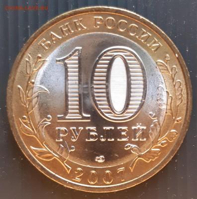 10 руб. 2007 года, Архангельская область, UNC, до 06.01.2019 - Архангельская область (2)