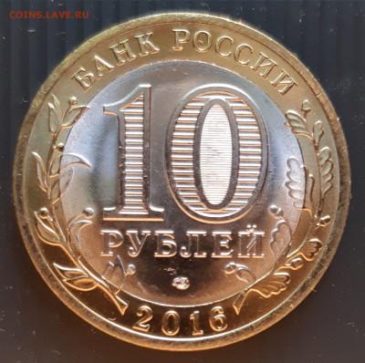 10 руб. 2016 года, Амурская область, UNC, до 06.01.2019 - Амурская область (2)
