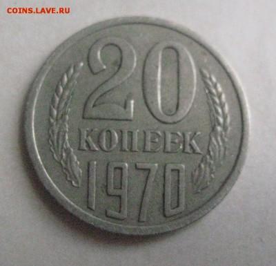 20 копееек 1970.   4.01.19 - IMG_0504