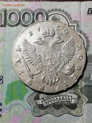 1 рубль 1750 года фуфло? - cvqxhTGDpOk