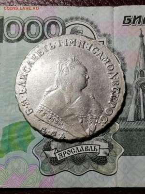 1 рубль 1750 года фуфло? - zTrzAelHeCs