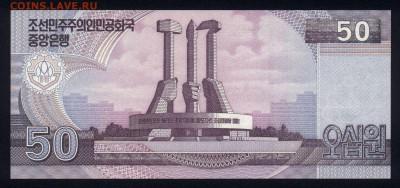 Северная Корея 50 вон 2002 (2012) unc 08.01.19. 22:00 мск - 1