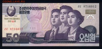 Северная Корея 50 вон 2002 (2012) unc 08.01.19. 22:00 мск - 2