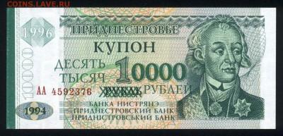 Приднестровье 10000 рублей 1996(1994) unc 08.01.19 22:00 мск - 2