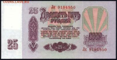 Приднестровье 25 рублей 1994 (1961) unc 08.01.19. 22:00 мск - 1