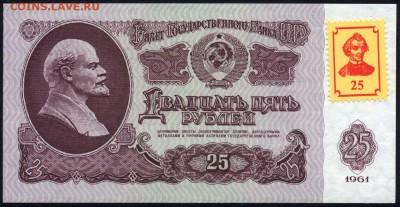 Приднестровье 25 рублей 1994 (1961) unc 08.01.19. 22:00 мск - 2