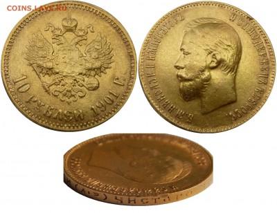 Публикации, посвящённые золотым монетам Николая II - Илл.1
