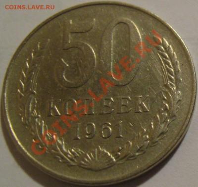 50 копеек  1961  до 03.06.2011г. в 21-00 мск - IMG_2844.JPG
