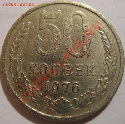 50 копеек  1976  до 03.06.2011г. в 21-00 мск - IMG_2973.JPG