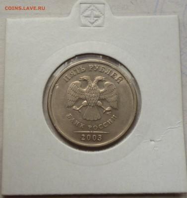 1, 2, 5 рублей 2003. - P1020912.JPG