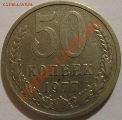 50 копеек  1977  до 03.06.2011г. в 21-00 мск - IMG_2881.JPG