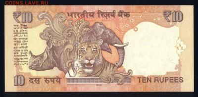 Индия 10 рупий 2014 unc 09.01.19. 22:00 мск - 1