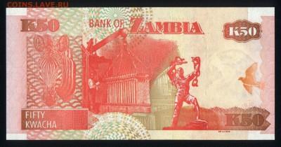 Замбия 50 квача 2010 unc 09.01.19. 22:00 мск - 1