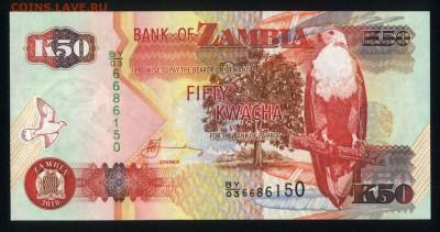 Замбия 50 квача 2010 unc 09.01.19. 22:00 мск - 2