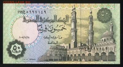 Египет 50 пиастров 2007 unc 09.01.19. 22:00 мск - 2