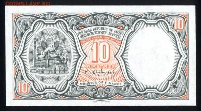 Египет 10 пиастров 1971 unc 09.01.19. 22:00 мск - 1
