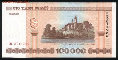 Беларусь 100000 рублей 2000 (орлы) unc 09.01.19. 22:00 мск - 1