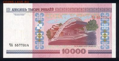 Беларусь 10000 рублей 2000 (без мод.) unc 09.01.19. 22:00 мс - 1