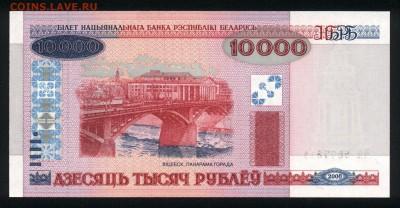 Беларусь 10000 рублей 2000 (без мод.) unc 09.01.19. 22:00 мс - 2