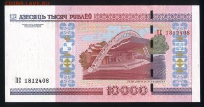 Беларусь 10000 рублей 2000 (2011) unc 09.01.19. 22:00 мск - 1