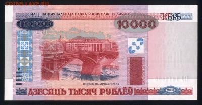 Беларусь 10000 рублей 2000 (2011) unc 09.01.19. 22:00 мск - 2