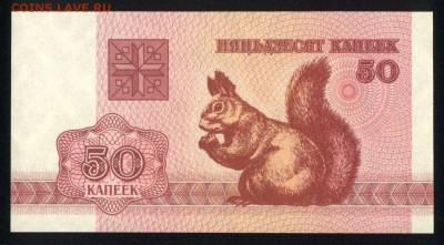 Беларусь 50 копеек 1992 unc 09.01.19. 22:00 мск - 1