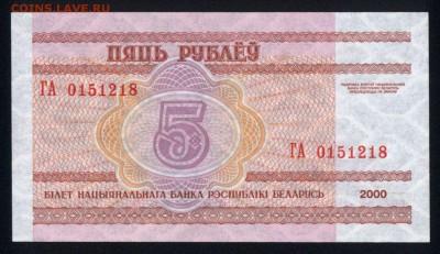 Беларусь 5 рублей 2000 unc 09.01.19. 22:00 мск - 2