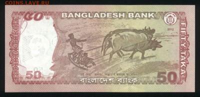 Бангладеш 50 така 2012 unc 09.01.19. 22:00 мск - 1