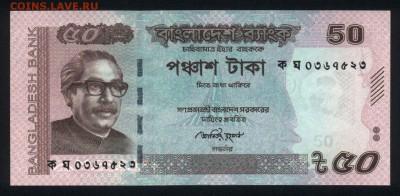 Бангладеш 50 така 2012 unc 09.01.19. 22:00 мск - 2