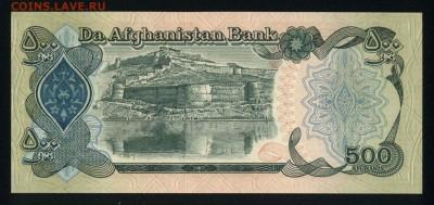 Афганистан 500 афгани 1979-1991 unc 09.01.19. 22:00 мск - 1