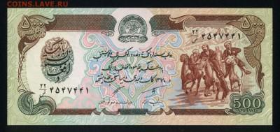 Афганистан 500 афгани 1979-1991 unc 09.01.19. 22:00 мск - 2