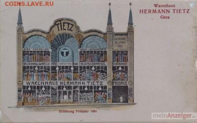 Частные выпуски нотгельдов Германии. Обзорная тема. - Самый первый универмаг семьи Тиц в Гере, 1882г.