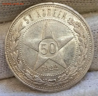50 копеек 1922(ПЛ)-2 БЛЕСК до 06.01 22-00 - 20181012_100551