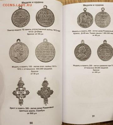 3 каталога: Награды СССР+Награды РФ+Награды Империи - EadhEA12hEA