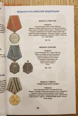 3 каталога: Награды СССР+Награды РФ+Награды Империи - e98LTbvBfJg