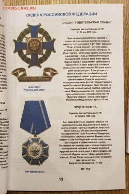 3 каталога: Награды СССР+Награды РФ+Награды Империи - SGkwJhbFXSg