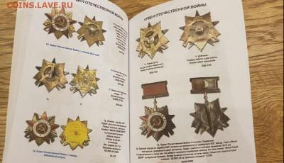 3 каталога: Награды СССР+Награды РФ+Награды Империи - RBDjlWsTY6w