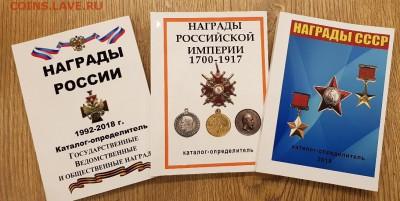 3 каталога: Награды СССР+Награды РФ+Награды Империи - xJI3pXc2ssE