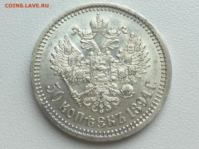 Коллекционные монеты форумчан (рубли и полтины) - IMG_4374.JPG