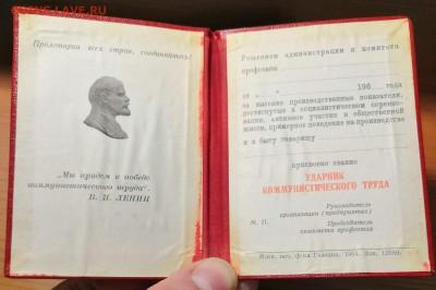Свидетельство ударника коммунистического труда - IMG_20190103_221506