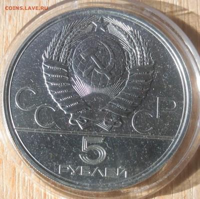 5 рублей Олимпиада 80 Минск 1977 - СССР 5 рублей Олимпиада Минск 1977 аверс
