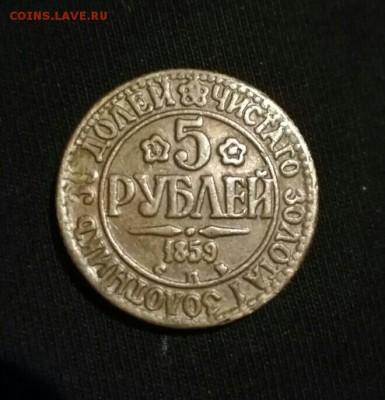 Фальшивые монеты России до 1917г сделанные в ущерб обращению - IMG-9f96e44a4b2b19cf59706648ddee98e5-V-1