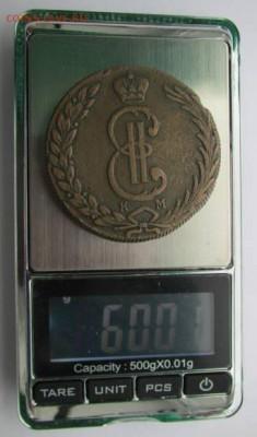 10 копеек 1775 КМ - IMG_5913.JPG