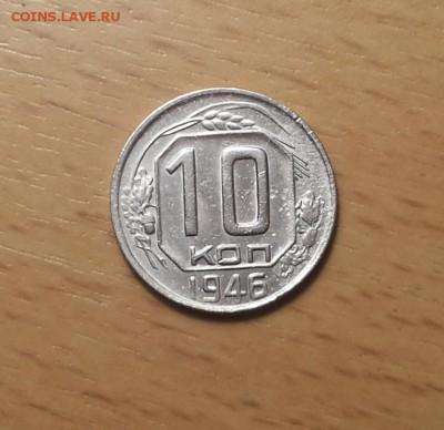 10 копеек 1946 до 11.01 - 10 коп 1946 4 1